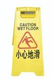 Achtung, nasser Fußboden Stockfoto