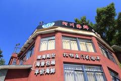 Achuan海鲜餐馆 库存图片