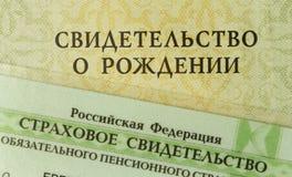 ACTE DE NAISSANCE Images libres de droits