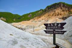 Active volcano in Hokkaido Stock Image