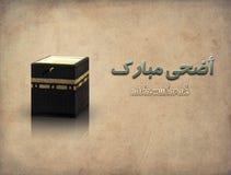 adha问候和kaaba圣洁月的伊斯兰教的概念麦加朝圣的在回教 免版税库存图片