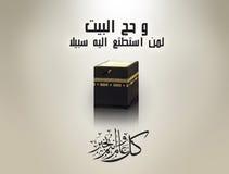 adha问候& kaaba圣洁月的伊斯兰教的概念麦加朝圣的在回教 向量例证