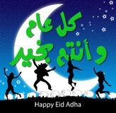 Adha Eid Stock Photography