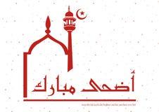 Adha Eid Stock Photos