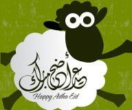 Adha Eid Royalty Free Stock Photos