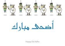 Adha Mubarak Royalty Free Stock Photo
