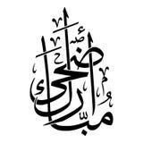 ADHA MUBARAK. Arabic Calligraphy Greeting for Eid Al-Adha, spelled as: `ADHA MUBARAK`, translated as: `Blessed Sacrifice Feast`, for Arab and Muslim Community Royalty Free Stock Images