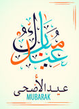 Adha Mubarak del al de Eid Las letras árabes traducen como banquete de Eid Al-Adha del sacrificio Día de fiesta tradicional musul Imagen de archivo