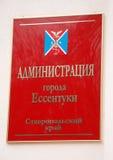 A administração da cidade de Essentuki, placa Fotos de Stock Royalty Free