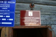 Administrative sign in Kirov region Royalty Free Stock Photo