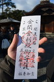 Admision ticket of japanese gardens Stock Photo