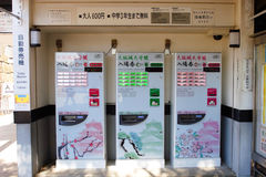 Admission Ticket Machine Stock Images