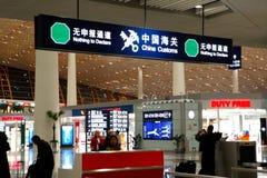 Aduanas capitales del aeropuerto internacional de Pekín y con franquicia Fotografía de archivo