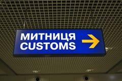 Aduanas como letrero azul en el lenguaje ucraniano, viaje, Imágenes de archivo libres de regalías