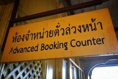 Advanced Booking counter stock photos