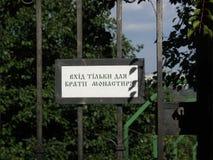 advertenties Kiev Lavra Stock Foto's