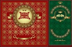 Adverterende koninklijke banner stock illustratie
