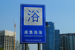 Advertisement signboard of green belt. In Shenzhen, china. Royalty Free Stock Photo