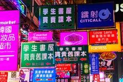 Advertisings iluminados en una calle en Hong Kong Fotos de archivo