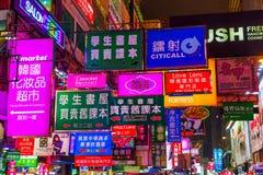 Advertisings iluminados en una calle en Hong Kong Foto de archivo