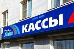 Aero kompania paliwowa logo na budynek fasadzie w Veliky Novgorod, Rosja fotografia royalty free