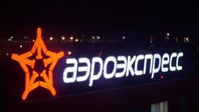 Aeroexpress baner i den Sheremetyevo flygplatsen på natten arkivfilmer