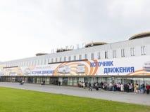 Aeropuerto de Pulkovo, St Petersburg Imagenes de archivo