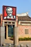 Affär av amerikansk fastfood i Kina Fotografering för Bildbyråer