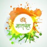 Affiche, bannière pour le Jour de la Déclaration d'Indépendance indien Images libres de droits