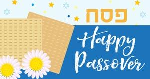 Affiche de pâque, invitation, insecte, carte de voeux Calibre de Pesach pour votre conception avec le matzah Vacances juives illustration stock