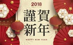Affiche japonaise de nouvelle année Images libres de droits