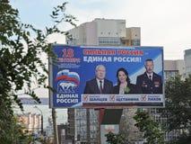 Affiche politique en Russie Image stock