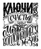 Affiche sur la langue russe Lettrage cyrillique illustration stock