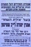 Affiche voor het geheugen van Rabijn Aharon Yehuda Leib Shteinman Royalty-vrije Stock Foto's