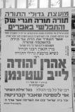 Affiche voor het geheugen van Rabijn Aharon Yehuda Leib Shteinman Stock Afbeeldingen