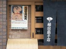 Affisch för Sumobrottning i tokyo Japan arkivfoto