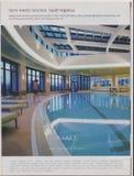 Affischen som annonserar det Hyatt hotellet i tidskrift från Oktober 2005, form möter funktion Känn den Hyatt handlagslogan royaltyfri fotografi