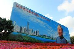 affischtavladeng park shenzhen xiaoping Royaltyfri Fotografi