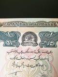 Afgański afghani Zdjęcia Stock