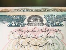 Afghanischer Afghani Stockbild