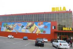 Afilliate ucraino del supermercato di Billa immagine stock