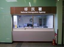 Agence nationale d'immigration à l'intérieur d'aéroport de Taïpeh Songshan Photo stock