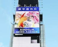 agencyjny billboardu wiadomości xinhua Obrazy Royalty Free