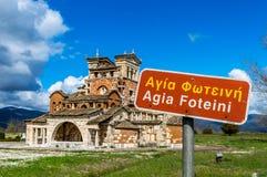 Agia Foteini Royalty Free Stock Photography