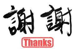 Agradezca, caligrafía del chino tradicional libre illustration