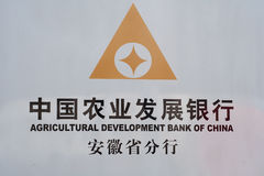 Agricultural development bank of china Royalty Free Stock Images