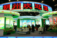 Agricultural exposition Royalty Free Stock Images