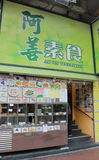 Ah Sin Vegetarian restaurant in hong kong Stock Photo