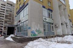 Aide sociale indépendante de fonds de pension  Nizhny Novgorod Russie Image libre de droits
