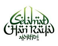 Aidilfitri της Hari Raya Selamat Στοκ φωτογραφία με δικαίωμα ελεύθερης χρήσης